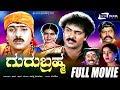 Guru Brahma – ಗುರು ಬ್ರಹ್ಮ|kannada Full Hd Movie|feat. Ravichandran , Sukanya video