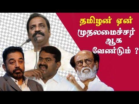 Vairamuthu speech on world books day tamil news live tamil live news tamil news redpix news in tamil