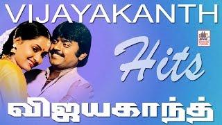 Vijayakanth Super Hit Songs Juke Box | விஜயகாந்தின் இனிய காதல் பாடல்கள்