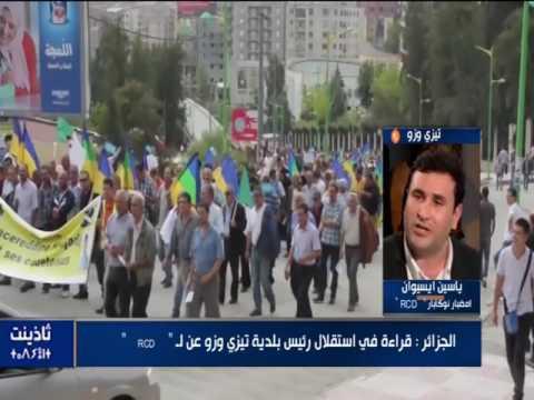 Le maire de Tizi Ouzou démissionne du RCD