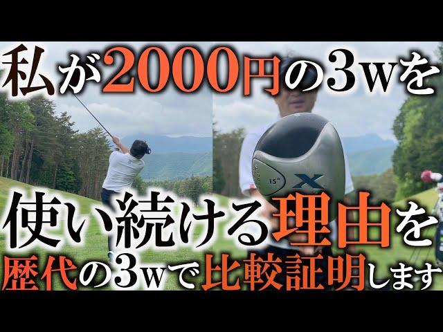 結局2000円のスプーンが一番良い!? 歴代購入してきた中古スプーンを徹底的に試打して比較! 最新が最良ではないことには明確が理由がある! #ギアインプレッション