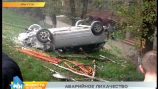 Череда ДТП с серьёзными разрушениями. Отличились водители Иркутска и Братска