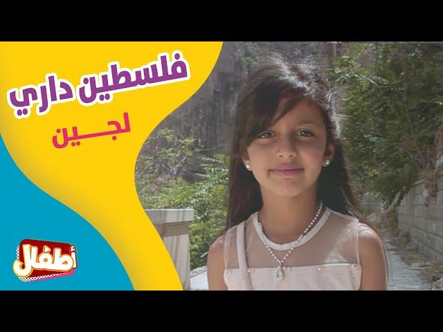فلسطين داري - لجين الجزائر