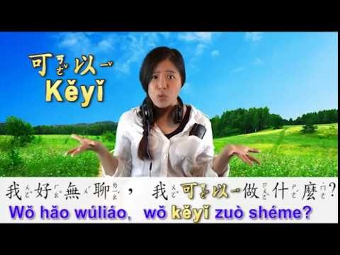 Mandarin Monkey - Lesson 25 - Keyi and Hui (can)