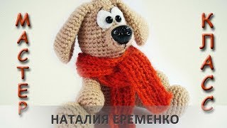 Собачка крючком - игрушка символ года 2018 // мастер-класс toyfabric