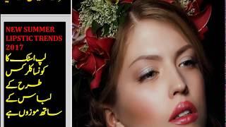 MakepTips, Summer Lipstick trends,Orange lipstick, mac lipstick