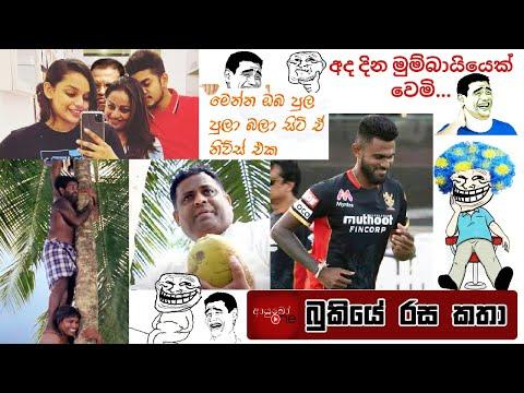 Bukiye Rasa Katha   Funny Fb Memes Sinhala   2020 - 09 - 19 [ Ii ]