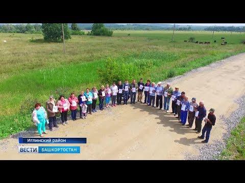Жители Иглинского района не довольны новой дорогой за 13 млн рублей
