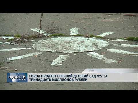 Новости Псков 30.05.2019 / Город продает бывший детский сад №7 за 13 миллионов