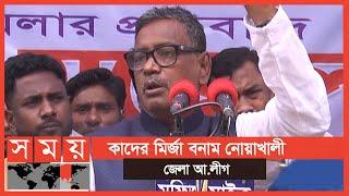 'মির্জা কাদেরকে দল থেকে অব্যাহতি ৩০ মিনিটে স্থগিত' | Abdul Kader Mirza | Somoy TV
