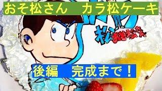 おそ松さん カラ松のケーキの作り方 リクエストキャラケーキ 後編 完成!! ラクス・ウェルト 検索動画 20