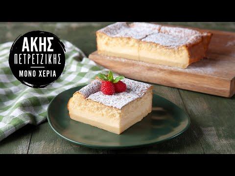 Magic Cake   Άκης Πετρετζίκης