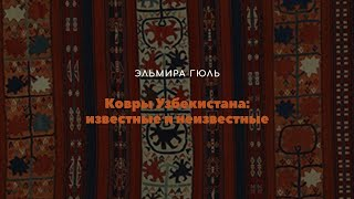 Ковры Узбекистана: известные и неизвестные. Эльмира Гюль • Текстильный квартет