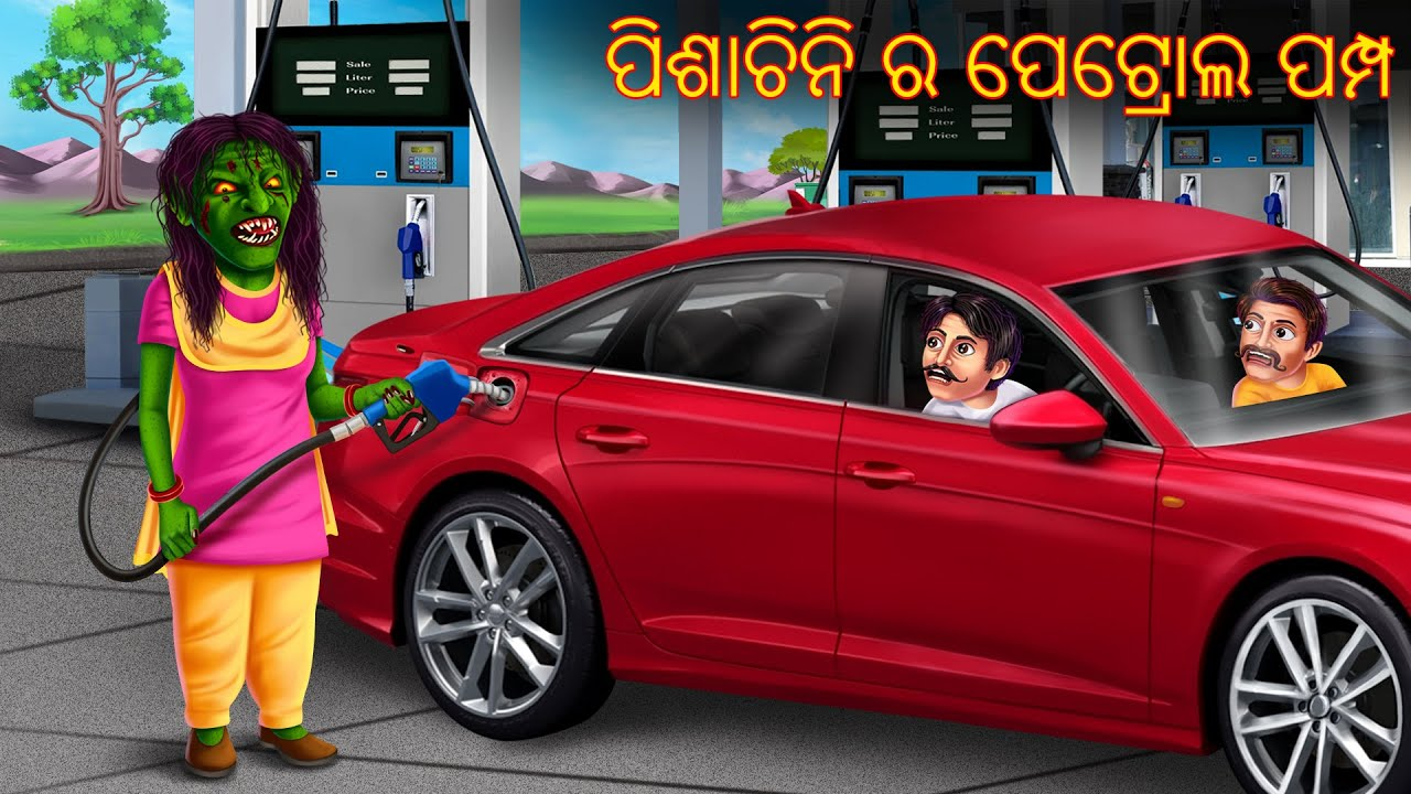 ପିଶାଚିନି ର ପେଟ୍ରୋଲ ପମ୍ପ   Pishachini Ra Petrol Pump   Rs 100/Ltr   Odia Stories   Odia Horror Gapa