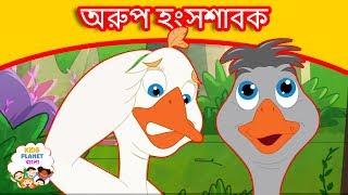অরুপ হংসশাবক গল্প - Bangla Golpo গল্প   Bangla Cartoon   ঠাকুরমার গল্প   Rupkothar Golpo