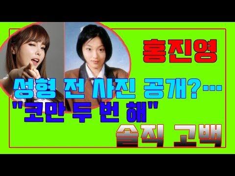 홍진영, 성형 전 사진 공개?…다른 풋풋한 미모를..다른 풋풋한 미모를