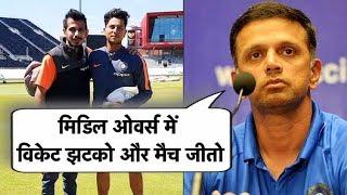 World Cup के लिए गुरू Dravid ने दिया गुरूमंत्र, मिडिल ओवर में विकेट झटको और मैच जीतो #WC2019
