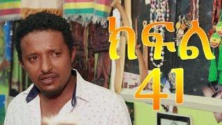 Meleket - Episode 41 (Ethiopian Drama)