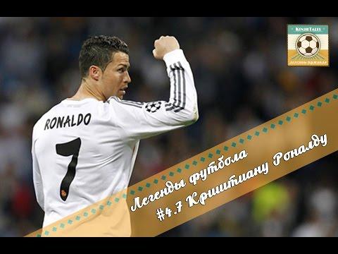 Легенды Футбола: Криштиану Роналду