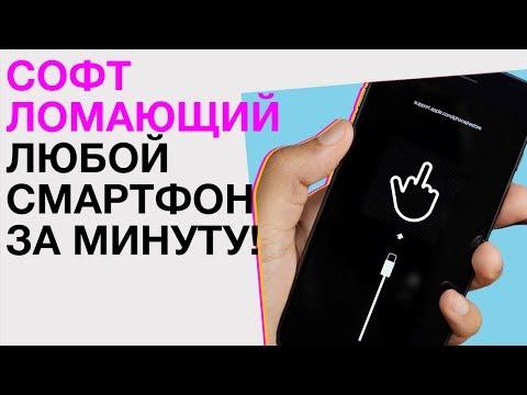 Софт ломающий любой смартфон! Все клоны iPhone X и другие новости!