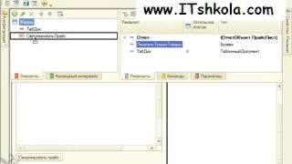 Чистов Разработка в 1С-Ч61 Курс программирования начинающим Курсы обучения бухгалтеров Курсы Курсы