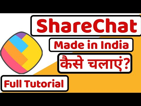 Share Chat App||Sharechat App||Share Chat App Kaise Chalaye||Share Chat App Kaise Use Kare|Sharechat