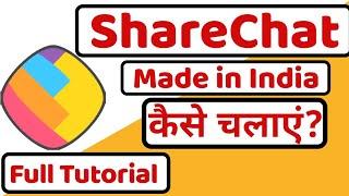 Share Chat app||Sharechat app||Share chat app kaise chalaye||Share chat app kaise use kare|Sharechat screenshot 3