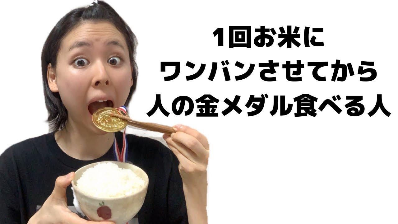 人の金メダル食べる人あるある