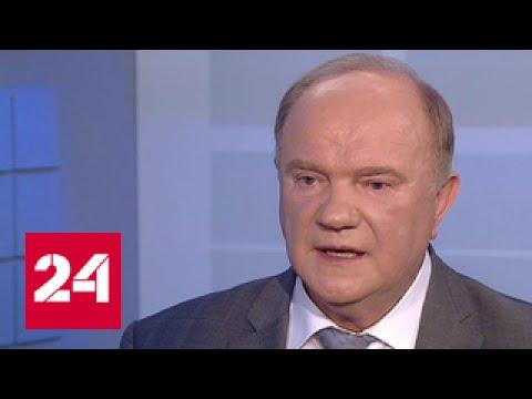 Геннадий Зюганов: бюджет деградации и обнищания внесен на ближайшие три года