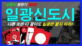 일광신도시 (feat.일광자이푸르지오, 이편한세상 일광…