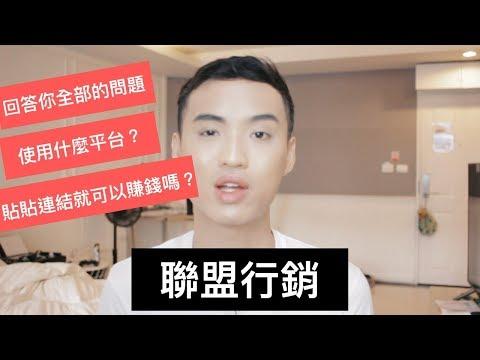 怎麼做聯盟行銷?完整攻略 - Feat: Jerry Huang