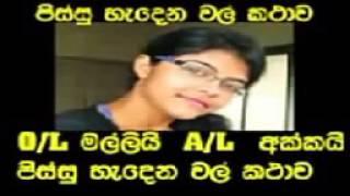 Video akkagen mallita wal call ekak  (Sinhala kunuharupa call. Sinhala wela katha) download MP3, 3GP, MP4, WEBM, AVI, FLV Juni 2018