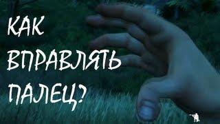 FAR CRY 3 Как вправлять палец? Уроки от Bendera!