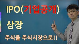 [너무쉬운 금융용어 경제용어 6]기업공개(IPO), 상…