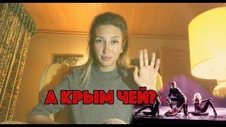 Как на Евровидении решали, чей Крым и поедет ли Maruv?