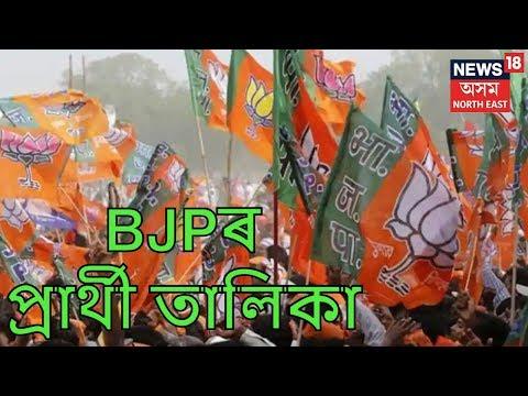 শীঘ্ৰেই পকাশ হ'ব BJPৰ প্ৰাৰ্থী তালিকা | Lok Sabha Election, 2019