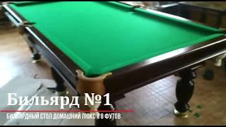 видео Купить кий для бильярда б у в Москве. Продать кий для русского бильярда бу