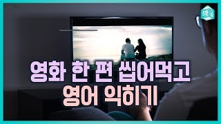영화 한 편 씹어먹고 영어 익히기 (feat. 코어소리영어)