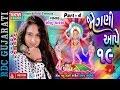 Jogni Aape 19 - Part 2   Sonu Charan   Non Stop   2017 New Gujarati Songs   Jogni Maa Songs