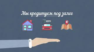 Кредит под залог Недвижимости(, 2019-01-08T09:04:58.000Z)