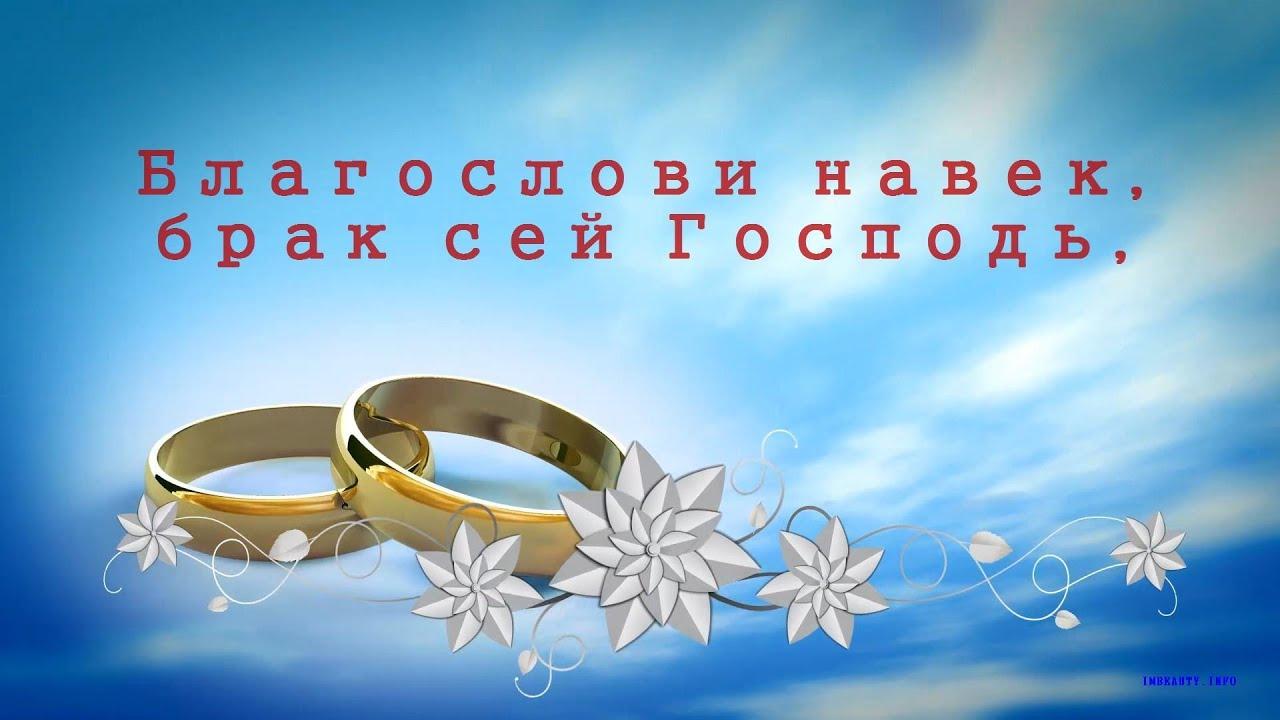 Христианские открытки с бракосочетанием
