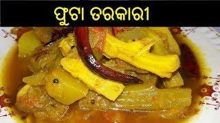 ଫୁଟା ତରକାରୀ   Phuta Tarkari   Phuta Tarakari in Odia   Tarkari Recipe in Odia    ODIA FOOD