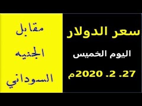 سعر الدولار والعملات الأجنبية مقابل الجنيه السوداني اليوم الخميس 27 فبراير 2020م