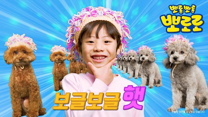 보글 보글 뮤직비디오에 나온 🌈보글보글 햇과 💖보글보글 버블을 뽀요마켓에서 만나보세요!