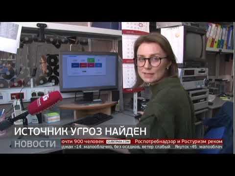 Источник угроз найден. Новости. 24/01/2020. GuberniaTV