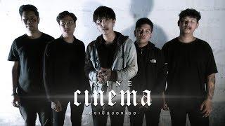MINE CINΞMA - ยังเป็นของเธอ (Official Teaser)