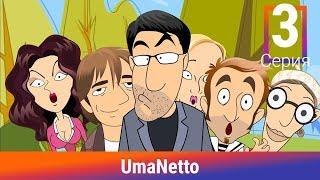 UmaNetto. 3 Серия. Красная шапочка. Сериал. Комедия. Амедиа