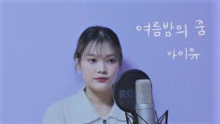 아이유(IU) - 여름밤의 꿈 | Cover By 여동생 혜민(YeoDongSaeng) | 꽃갈피 | 원곡 …