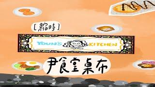 【縮時】尹食堂桌布 | Youn's Kitchen wallpaper | BY HARPER