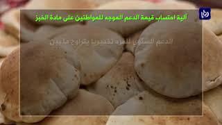 أرقام دعم الخبز المتوقعة للفرد تطرح تساؤلات عن جدوى الرفع - (13-11-2017)